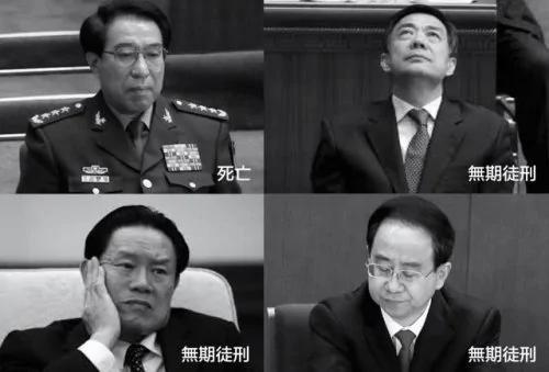 习近平横扫江家帮 12高官被判无期