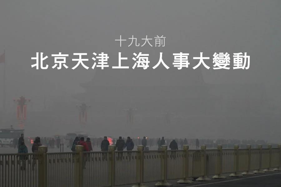 北京一常委去向不明 上海三常委待补