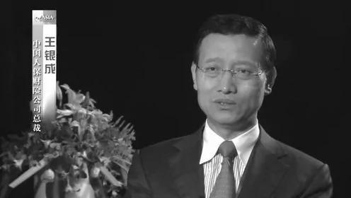 """人保集团总裁落马 曾是令计划""""西山会""""常客"""