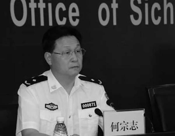 所犯何事? 四川公安厅高官退休两年后被查