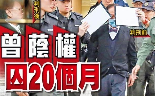 这点事就定罪 原香港特首曾荫权入狱令大陆网友咋舌
