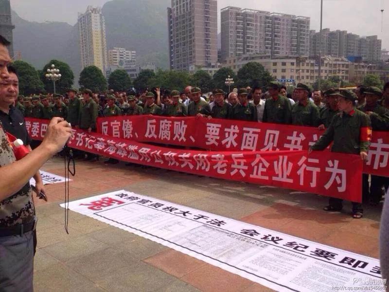 中共老兵群起上访 国防部承认政府弊端