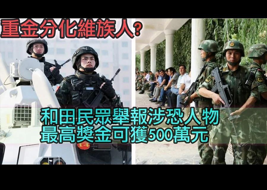 新疆重赏举报恐袭 分析指分化维族人