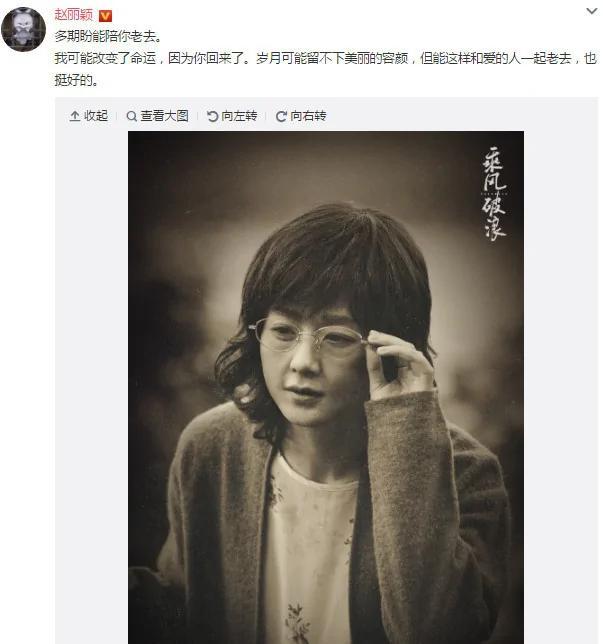 赵丽颖老了是啥样?网友:好萌的老太太