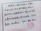 中国女白领的字好 被美国公司大boss看上(图)