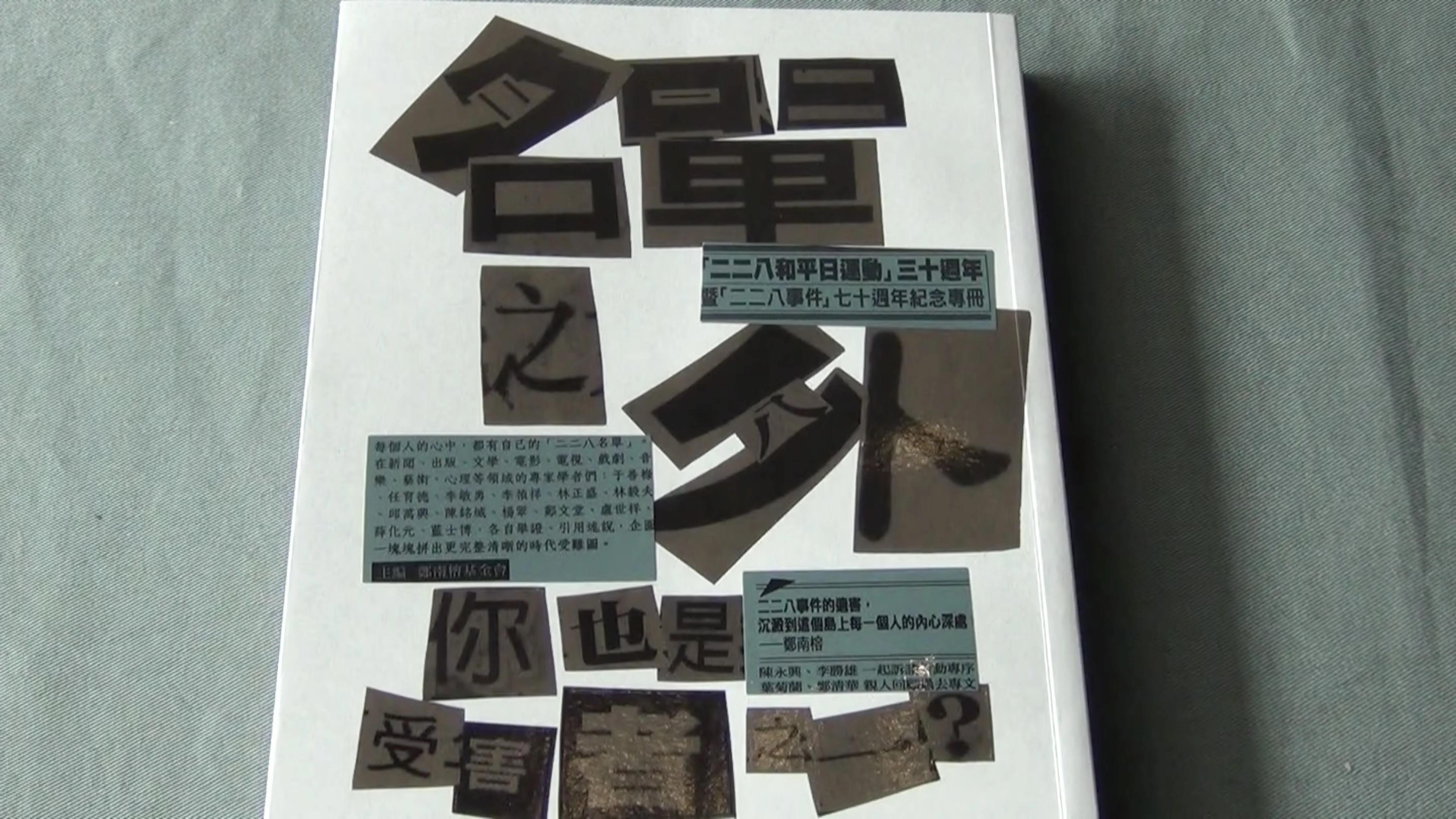 郑南榕基金会发表新书《名单之外:你也是受害者之一?》