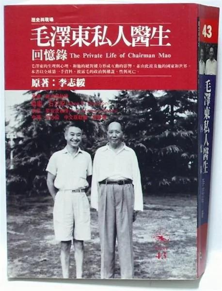 中共特工爆料:江澤民下令跨國謀暗殺毛澤東私人醫生李志綏