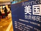 美EB-5改革方向 中国投资客关注(图)