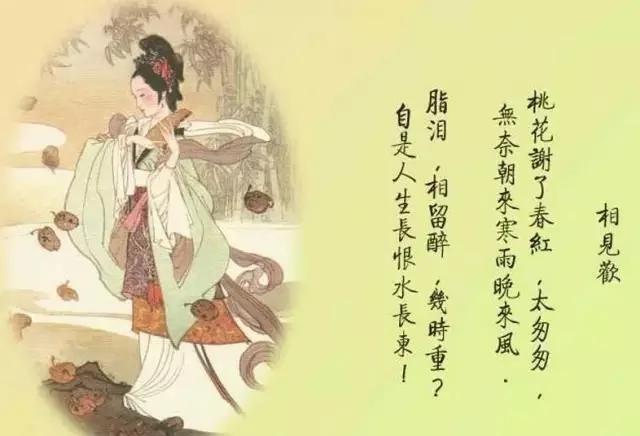 李煜最感人的30句 用生命书写的千古绝唱