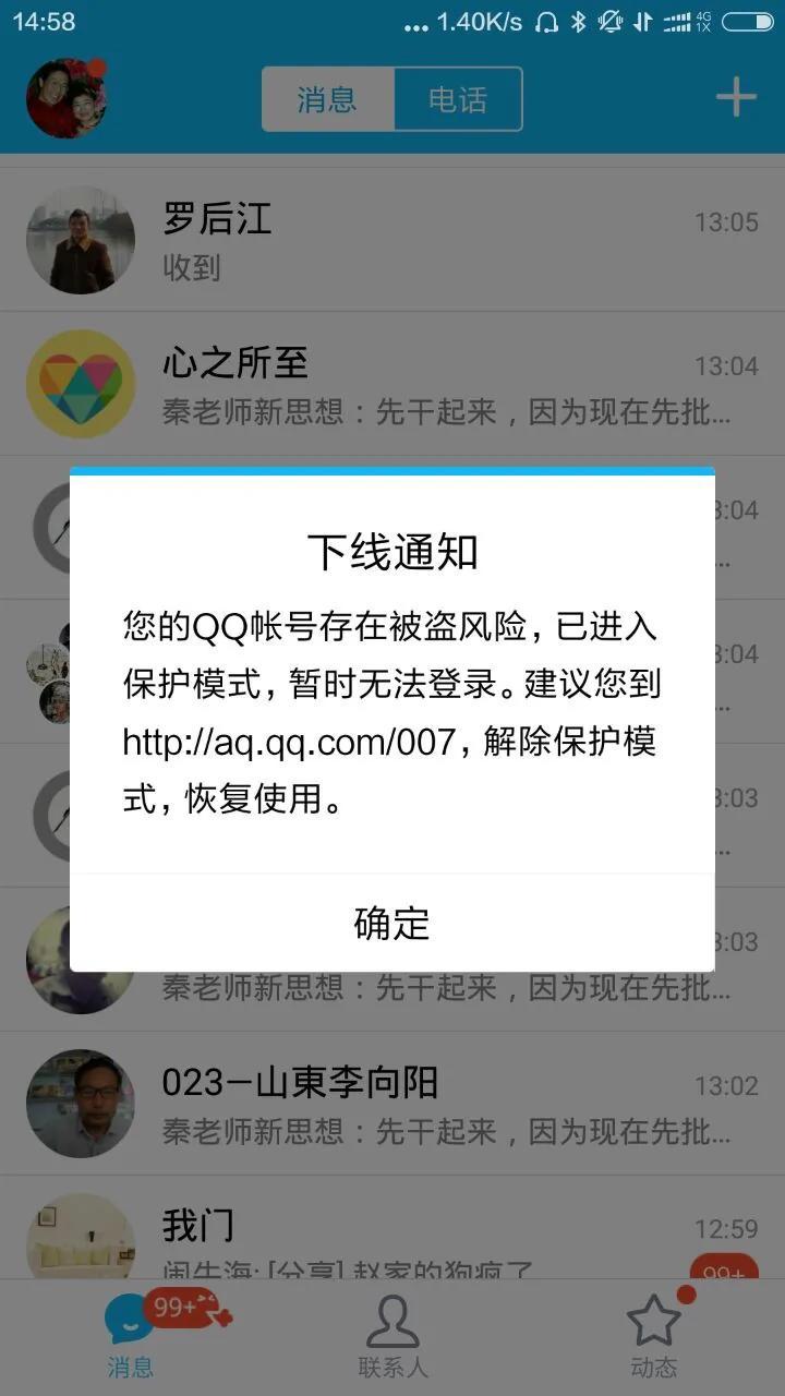 中共政协会议在京召开 多个QQ群遭到封锁