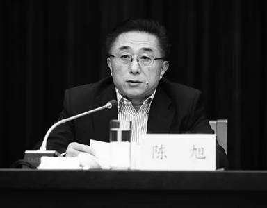 沪前检察长陈旭落马有先兆 第二任妻子背景被挖出