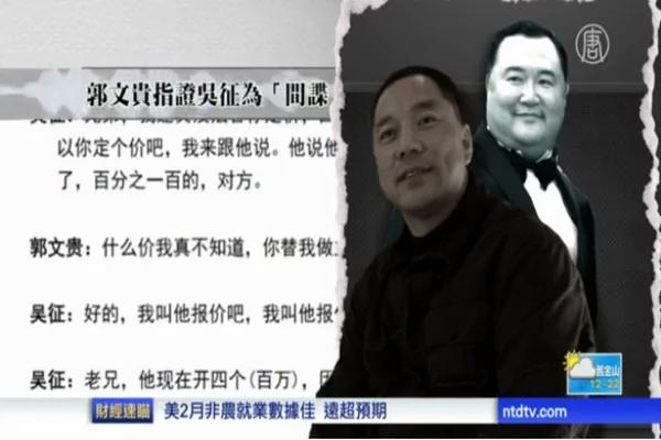 郭文贵爆料吴征中共间谍 网友指:吴征杨澜特工归口这两个部门