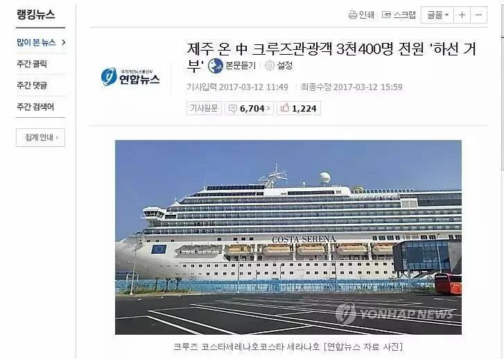 3400名在韩国拒下船中国游客来自直销公司?