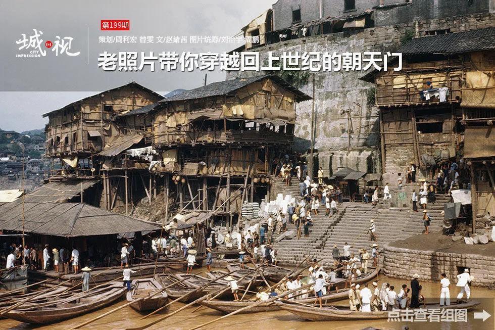 珍贵! 重庆朝天门百年前老照片首次面世