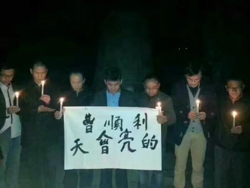 """曹顺利遇难3周年 """"中国人权问责中心""""开展问责行动"""