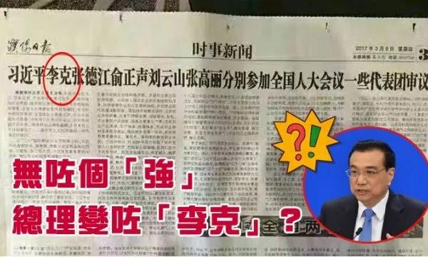 """李克强再被官媒""""改名"""" 记者会日媒中独拒产经新闻"""