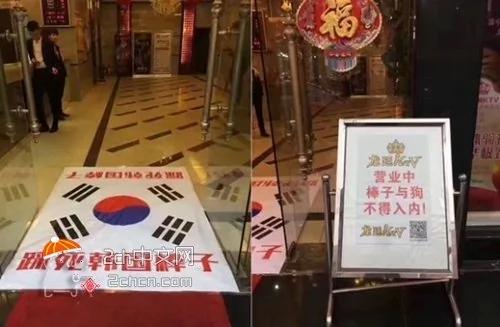 亲共港媒:反韩浪潮适得其反 韩国主流民意转向支持萨德