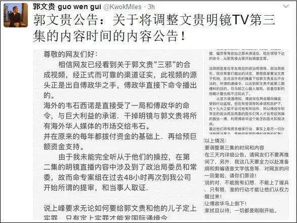 郭文贵披露第二季爆料震撼中南海 第三集爆料提前了