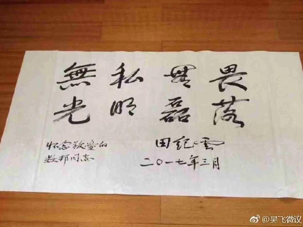 李昭出殡前 前副总理田纪云题字悼胡耀邦