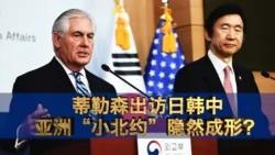 """焦点对话:蒂勒森出访日韩中 亚洲""""小北约""""隐然成形?"""
