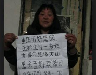 邓光英曝光重庆高官活摘当地百姓器官 被关精神病院 老父拒签字