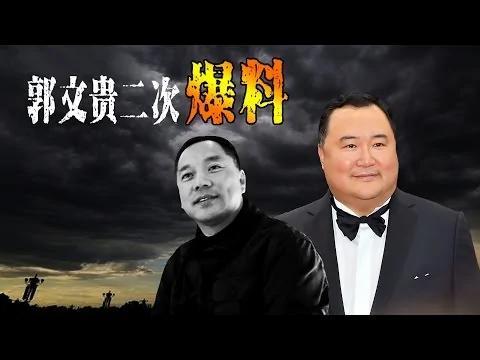 """郭文贵""""老领导""""到底是谁? 大陆网友有新说法"""