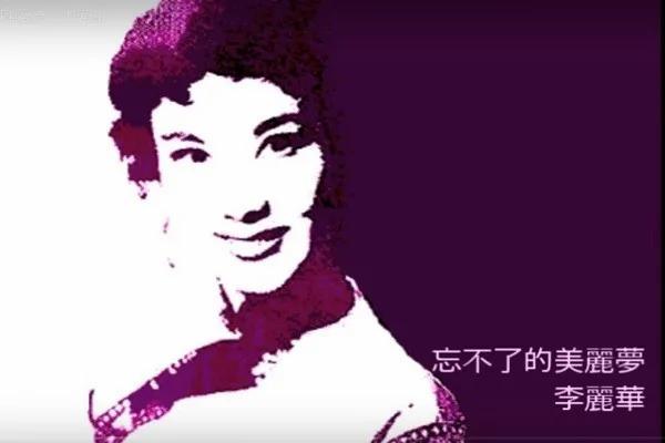"""缔造影坛许多""""第一""""李丽华逝世享寿93岁"""