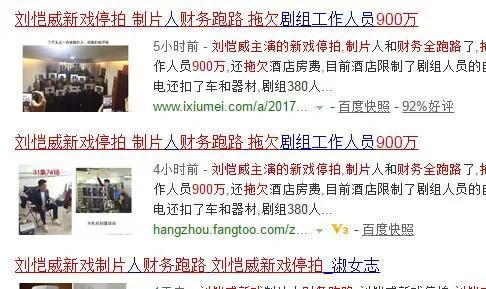 20天拍摄花费900万?制片跑了 刘恺威成冤大头