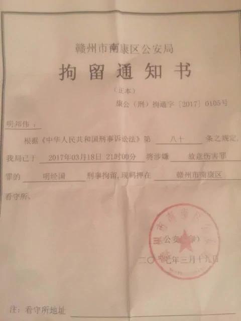 江西明经国反强拆锄杀官员案:律师遭约谈 亲属被抓