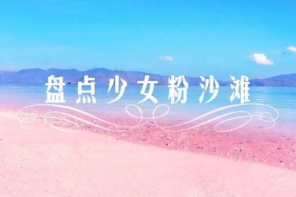 少女心炸裂 这些粉色沙滩你看过没?