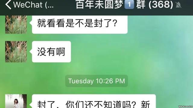 中共封杀QQ群后挥刀微信群