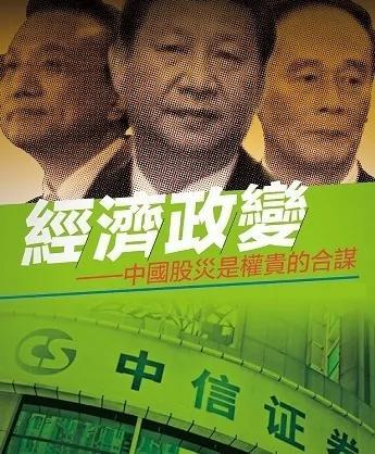 习近平撂硬话 港媒:19大之前严防经济政变