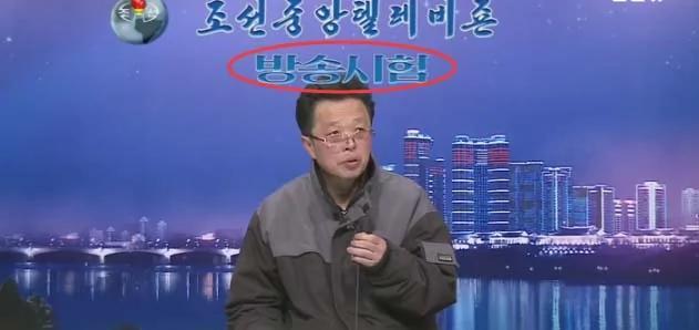朝鲜中央电视台现非正常画面 引发猜测