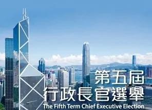 香港特首选举:港商萎缩 民主派只能自救
