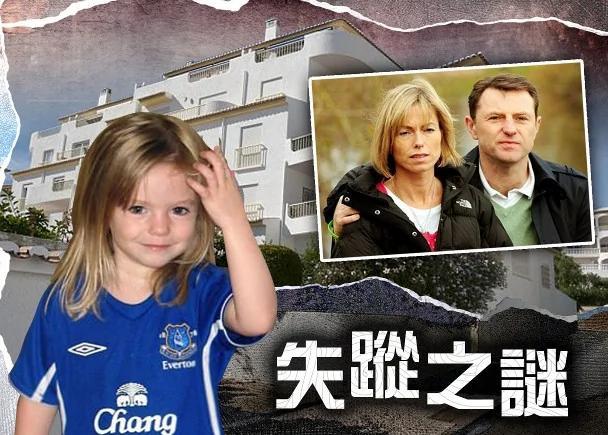 英国女童失踪10年 前警员信或仍在生