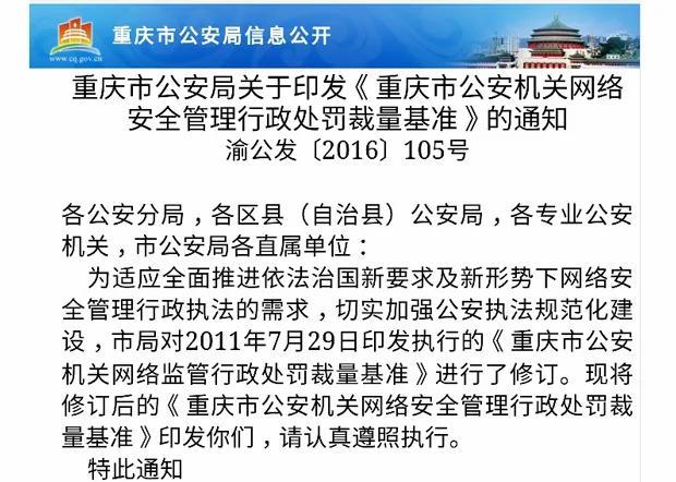 渝禁翻墙浏览境外资讯 民众忧扩展全国