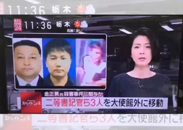 金正男遇刺:马国撤3北韩籍疑犯通缉令