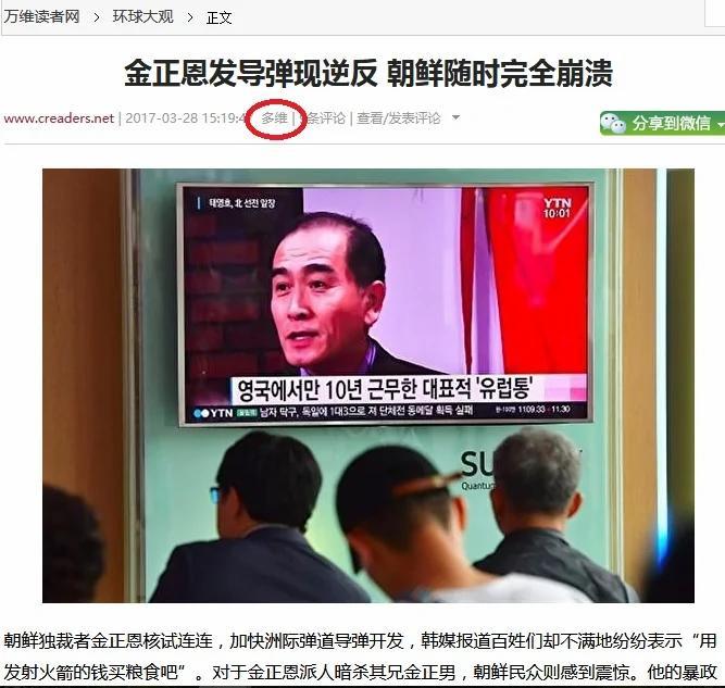 屡教不改 万维读者网连续剽窃阿波罗网报道