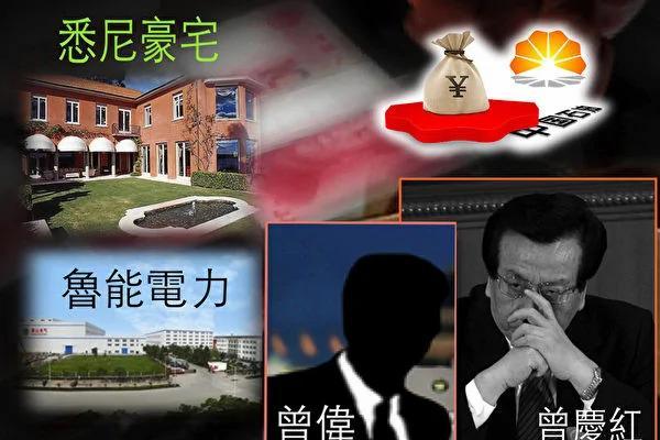 港媒:中纪委查明曾庆红家族资产超400亿 曾伟4年未敢回国