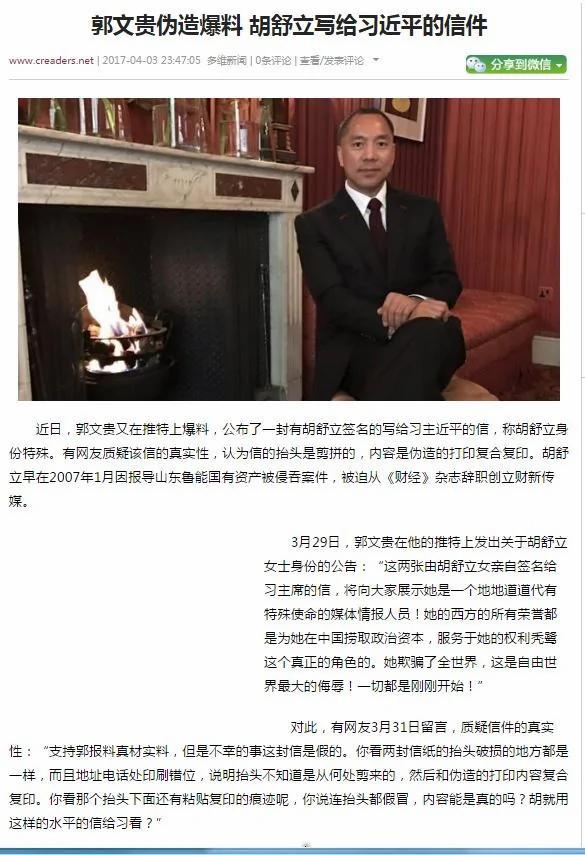 阿波罗网谴责万维网不仅剽窃 还改题目成:郭文贵伪造爆料 胡舒立写给习近平的信件