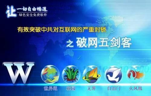 刘在中:中国人应依法起诉建防火墙者