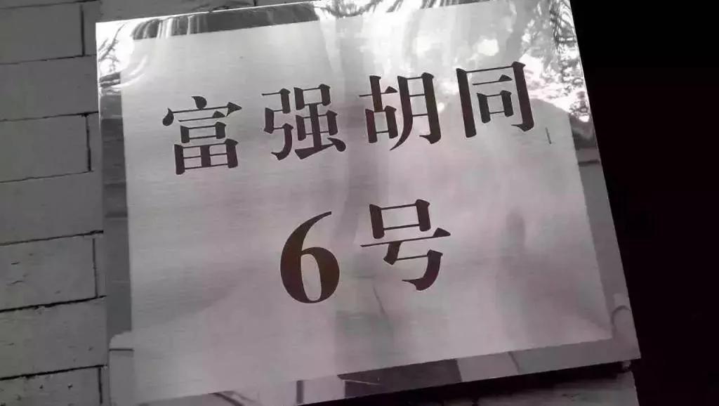 当局显对赵紫阳松动 罕见允许大批民众前往富强胡同祭奠