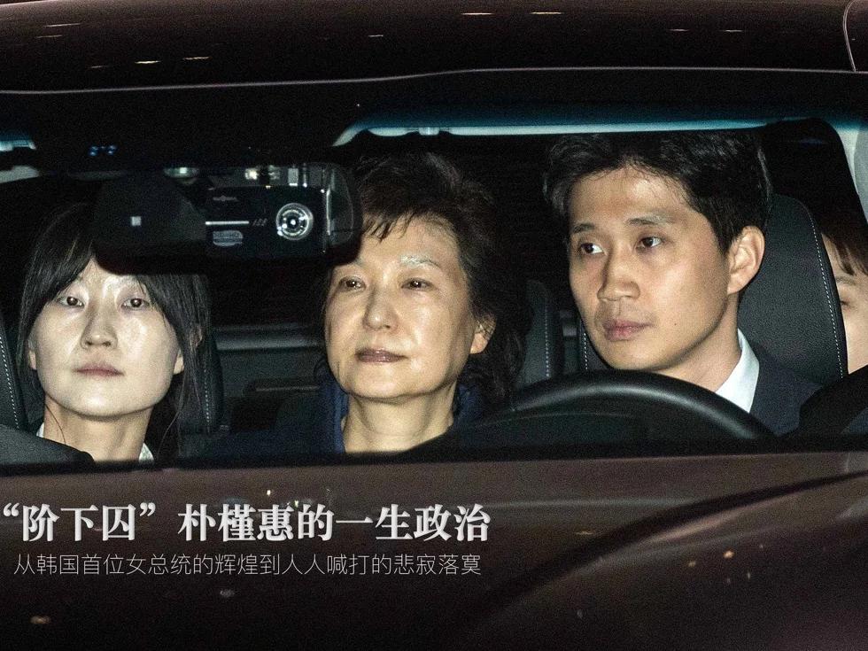 前后审讯超19小时 朴槿惠拒不认罪