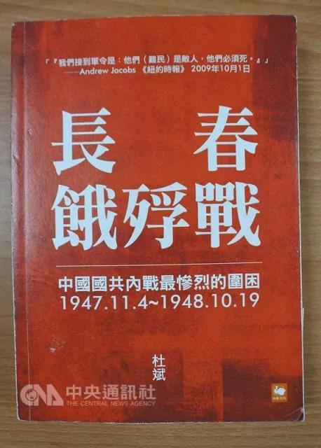 杜斌新书:共军围长春致数十万人饿死 比南京大屠杀更惨