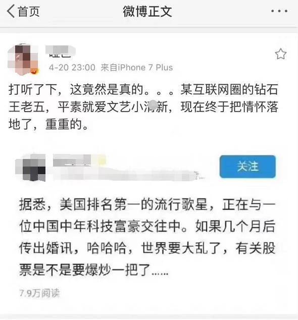 """张朝阳回应与霉霉""""恋情"""":不喜欢外国女人"""