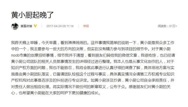 黄磊回应公司疑似剽窃事件:若属实会承担责任