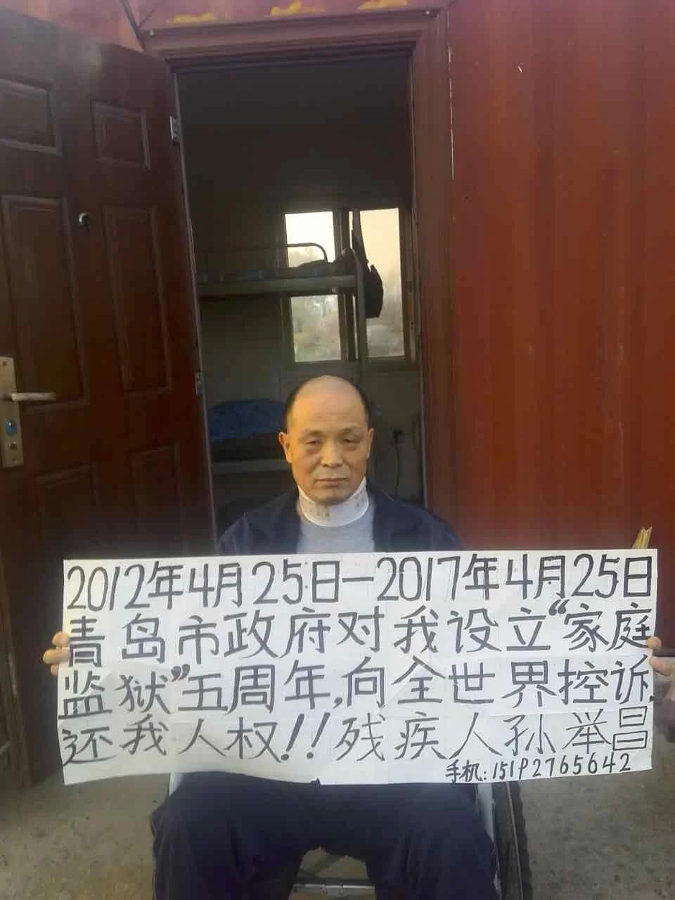 """山东残疾访民抗议5年""""家狱"""" 孕妇天安门前""""裸访"""" 遭行拘"""