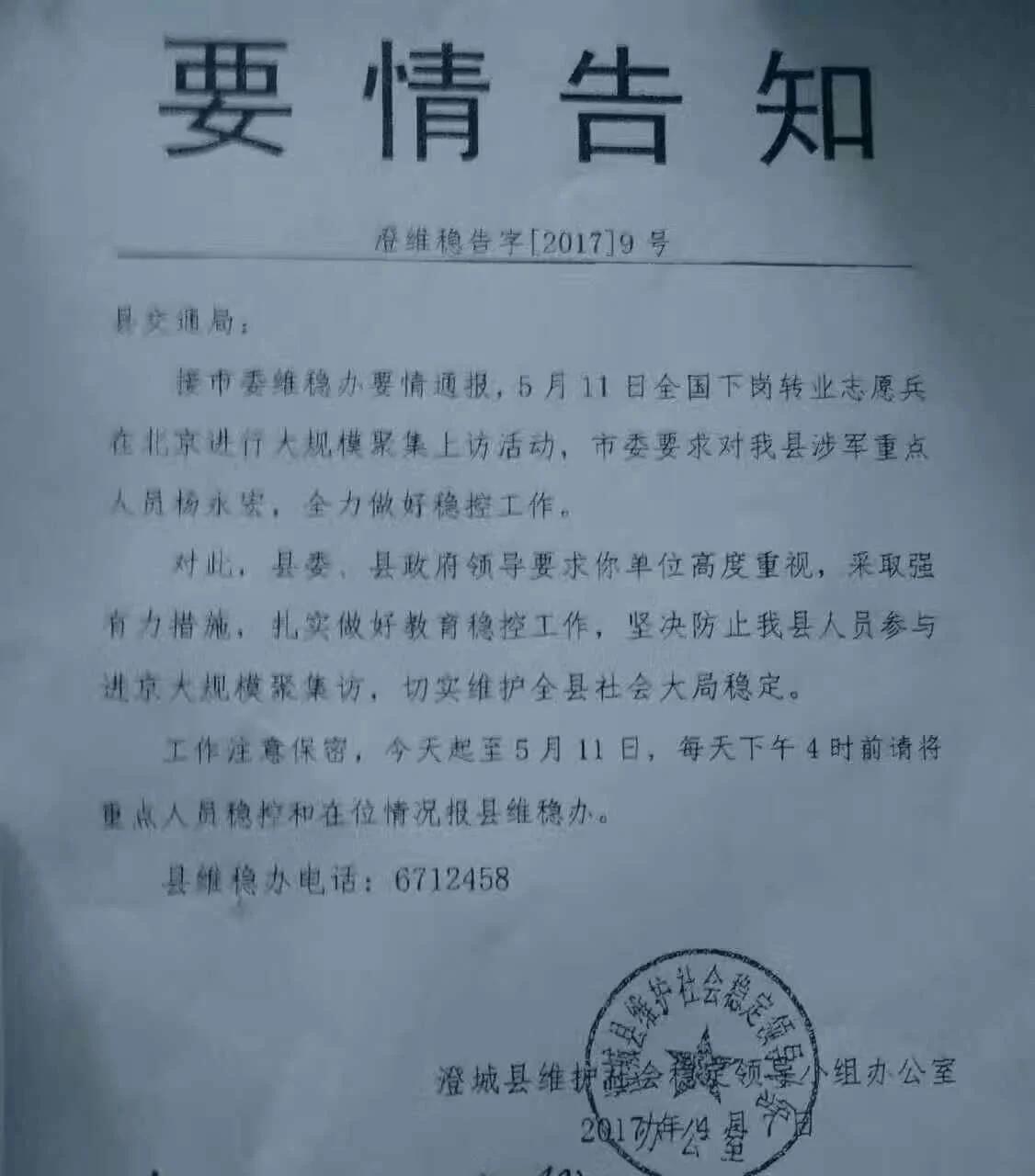 全国伤残老兵再次进京维权 数十人被抓 地方维稳通告曝光
