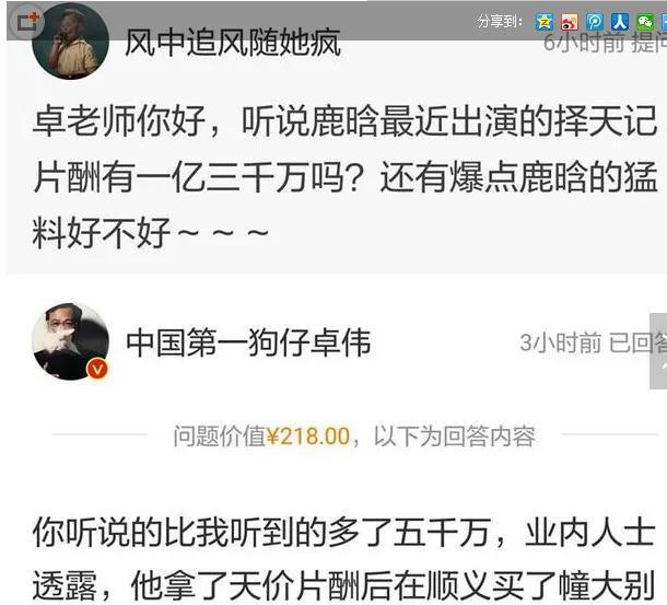 郑爽答疑 卓伟爆料 问答平台被娱乐话题承包了?