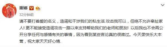 谢娜回应删张杰微博:不再公开分享有关感情的事